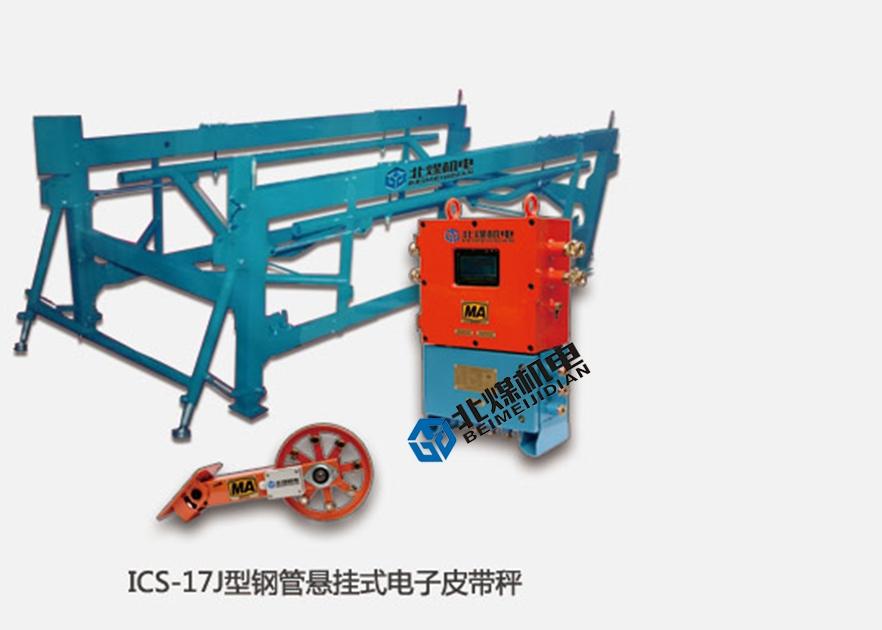 ICS-17J鋼管懸掛式電子皮帶秤